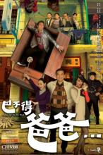 Bản sao - Hổ phụ sinh hổ tử - A Chip Off The Old Block - 2009 - Bản HD - FFVN