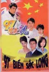 Phim Rồng đổi màu-97 The Year of Chameleon