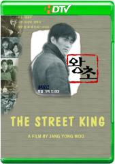 Ông trùm - The Street King - 1999
