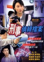 H s trinh st 1 - Detective investigation files - 1995 - Bn HD - FFVN