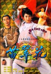 Miu Thy Hoa - Lady flower fist - TVB - 1997