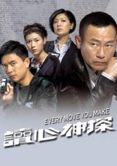 c tm thn thm - Every Move You Make - TVB - 2010