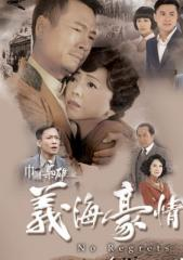 Ngha hi ho tnh (Xng danh ti n 2 - Cn Quc Kiu Hng Chi) - No Regrets - TVB - 2010