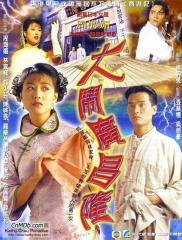 i no Qung Xng Long (Cy d ma) - Time before time - TVB - 1997