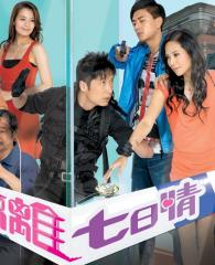 7 ngy trong i (7 ngy mong i) - 7 Days In Life - TVB - 2011
