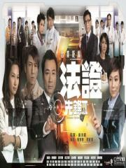 Bng chng thp 3 (Php Chng Tin Phong III) - Forensic Heroes III - TVB - 2011 - Bn HD - FFVN